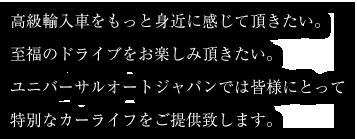 ユニバーサルオートジャパンでは皆様にとって特別なカーライフをご提供致します。